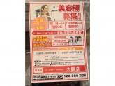 ヘアースタジオIWASAKI(イワサキ) 大隅店