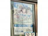 神奈川東部ヤクルト販売株式会社 南町田センター