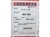 Honeys(ハニーズ) 大野城イオン店