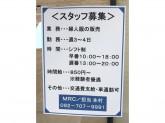 MRC ワールドショップ 大野城イオン店