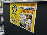 つり具のブンブン 埼玉狭山店