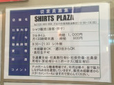 SHIRTS PLAZA(シャツプラザ) 静岡アスティ店