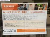 株式会社ハウジングプラザ 梅ヶ丘駅前店