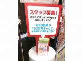 関西スーパー 西郷店
