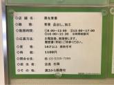 澤光青果 荻窪タウンセブン店