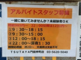 TSUTAYA 門前仲町店