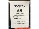 Jewel Nail(ジュエル ネイル)