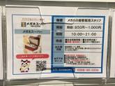 メガネスーパー イオンモール常滑店