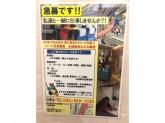 株式会社東日本環境アクセス(JR大船駅)