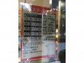 まいばすけっと 大崎駅前店
