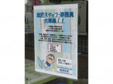 賃貸住宅サービス FC阪急豊中駅前店
