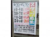 セブン-イレブン 武蔵村山平和通り店