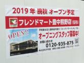 フレンドマート豊中熊野店(仮称)