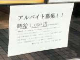 肉汁餃子製作所 ダンダダン酒場 武蔵境店
