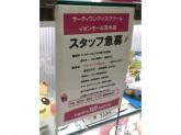 サーティワンアイスクリーム イオンモール茨木店