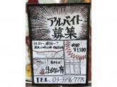 CONA(コナ) 幡ヶ谷店