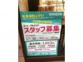 キッチンオリジン 篠崎店