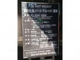 SUIT SELECT(スーツセレクト) 松戸店