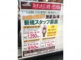 キッチンオリジン イオン大日店