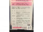 グランブッフェ 筑紫野店