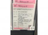 LASUD(ラシュッド) イオンモール筑紫野店店