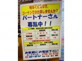 ホームセンターコーナン 洲本インター店