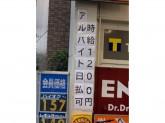 ENEOS 吉祥寺サービスステーション