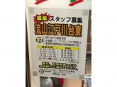 セブン-イレブン 流山江戸川台東店