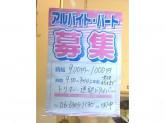 ペットケアサロン リノン 淀橋塚本店