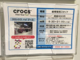 crocs by booth(クロックス・バイ・ブース) イオンモール常滑店