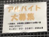 CABIN 新橋店 (キャビン)