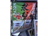 目利きの銀次 西中島南方駅前店
