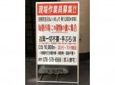 株式会社 天龍建設工業