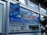 ローソン 志村三丁目店