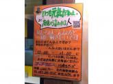 ゴーゴーカレー 川崎モアーズ店