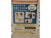 ポーラ・ザ・ビューティー ダイエー新松戸店