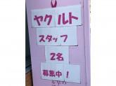 東京ヤクルト販売 江戸川事業所松江センター