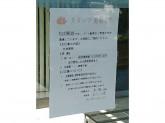 千葉興業銀行 馬橋支店