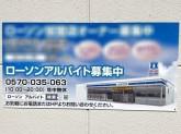 ローソン 横浜永田北一丁目店