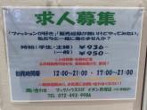 マックハウス イオン貝塚店