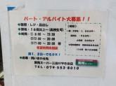 業務スーパー 三田けやき台店