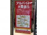 マクドナルド イオン三田ウッディタウン店