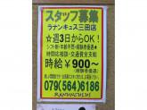 ラナンキュラス 三田店