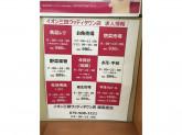 イオン 三田ウッディタウン店