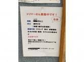 ココロ動物病院 安城分院