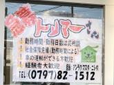 ペットパートナーズ 宝塚店