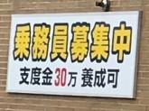 寿ハイヤー株式会社