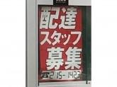 朝日新聞 サービスアンカー南区ASA川沿