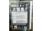 BOOKOFF 松山中央店