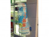 ファミリーマート 三鷹牟礼店